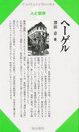 <<宗教・哲学・自己啓発>> 人と思想 17 ヘーゲル / 澤田章