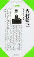 <<宗教・哲学・自己啓発>> 人と思想 25 内村鑑三 / 関根正雄
