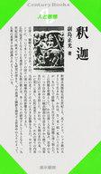 <<宗教・哲学・自己啓発>> 人と思想 4 釈迦 / 副島正光