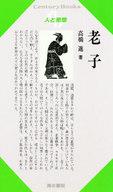 <<宗教・哲学・自己啓発>> 人と思想 1 老子 / 高橋進