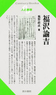 <<宗教・哲学・自己啓発>> 人と思想 21 福沢諭吉 / 鹿野政直