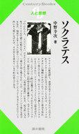 <<宗教・哲学・自己啓発>> 人と思想 3 ソクラテス / 中野幸次