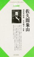 <<宗教・哲学・自己啓発>> 人と思想 48 佐久間象山 / 奈良本辰也
