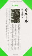<<宗教・哲学・自己啓発>> 人と思想 34 サルトル / 村上嘉隆