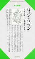 <<宗教・哲学・自己啓発>> 人と思想 26 ロマン・ローラン / 村上嘉隆