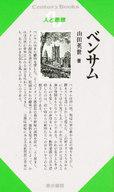 <<宗教・哲学・自己啓発>> 人と思想 16 ベンサム / 山田英世