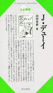 <<宗教・哲学・自己啓発>> 人と思想 23 デューイ / 山田英世