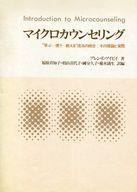<<宗教・哲学・自己啓発>> マイクロカウンセリング / アレン・E・アイビイ
