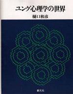 <<宗教・哲学・自己啓発>> ユング心理学の世界 / 樋口和彦