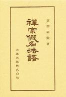 <<宗教・哲学・自己啓発>> 禅宗仮名法語 仏典講座 40 / 古田紹欽