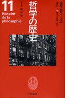 <<宗教・哲学・自己啓発>> 論理・数学・言語 20世紀 2 科学 哲学の歴史 11 / 飯田隆