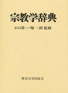 <<宗教・哲学・自己啓発>> 宗教学辞典 / 小口偉一