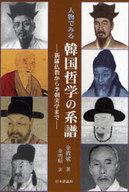<<宗教・哲学・自己啓発>> 人物でみる 韓国哲学の系譜-新羅仏教から / 金教斌