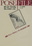 <<芸術・アート>> 裸婦による多角度ポーズ1800 / エイト企画