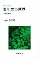 <<宗教・哲学・自己啓発>> 野生児の世界 野生児の記録 2 / ロバート・M・ジング