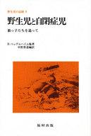 <<宗教・哲学・自己啓発>> 野生児と自閉症児 野生児の記録 6 / B・ベッテルハイム