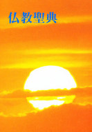 <<宗教・哲学・自己啓発>> 和文 仏教聖典 B6版 / 仏教伝導協会