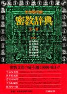 <<仏教>> ランクB)ケース付)密教辞典