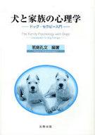 <<心理学>> 犬と家族の心理学-ドッグ・セラピー入門-
