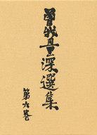 <<宗教・哲学・自己啓発>> 曽我量深選集 第六巻 / 曽我量深