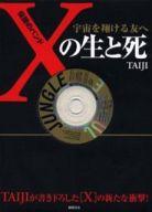 <<芸能・タレント>> CD付)伝説のバンド「X」の生と死~宇宙を翔ける友へ~ / TAIJI(沢田泰司)