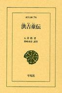 <<歴史・地理>> 洪吉童伝 / 野崎充彦