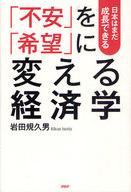 <<政治・経済・社会>> 「不安」を「希望」に変える経済学 / 岩田規久男
