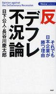 <<ビジネス>> 反「デフレ不況」論 / 日下公人