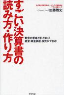 <<ビジネス>> すごい決算書の読み方・作り方 / 加藤雅史