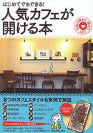 <<ビジネス>> お店の開き方・儲け方 はじめてでもできる!人気カフェが開ける本