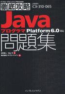 <<コンピュータ>> 徹底攻略Javaプログラマ問題集 / 志賀澄人