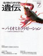 <<科学・自然>> 生物の科学 遺伝 2010 7