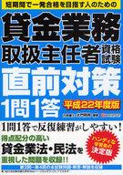 <<政治・経済・社会>> 平22 貸金業務取扱主任者資格試験直前対 / 大門則亮