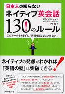<<語学>> 日本人の知らないネイティブ英会話130の / D・セイン
