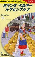 <<歴史・地理>> オランダ・ベルギー・ルクセンブル 改21