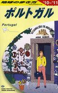 <<歴史・地理>> ポルトガル 改訂第15版