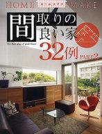 <<産業>> 間取りの良い家32例 2