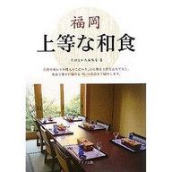 <<歴史・地理>> 福岡 上等な和食 / 月刊はかた編集室