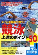 <<スポーツ>> 競泳上達のポイント50 / 椿本昇三