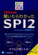 <<ビジネス>> 12 聞いたらわかったSPI2 / 近藤孝之