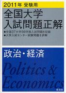 <<教育・育児>> 11 全国大学入試問題正解 政治・経済