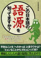 <<語学>> この日本語の語源を知ってますか? / 日本語倶楽部
