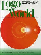 <<芸術・アート>> Logo World / 長谷川純雄