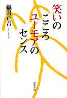 <<エッセイ・随筆>> 笑いのこころ ユーモアのセンス / 織田正吉