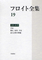 <<宗教・哲学・自己啓発>> フロイト全集 1925-28年 否定
