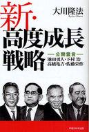 <<政治・経済・社会>> 新・高度成長戦略-公開霊言 池田勇人・下 / 大川隆法