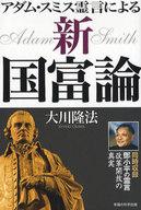 <<政治・経済・社会>> アダム・スミス霊言による 新・国富論 / 大川隆法
