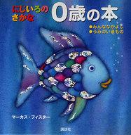 <<児童書・絵本>> にじいろのさかな 0歳の本 2冊セット / M・フィスター