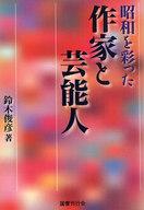 <<趣味・雑学>> 昭和を彩った作家と芸能人 / 鈴木俊彦