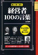 <<歴史・地理>> 経営者100の言葉 / 山口智司
